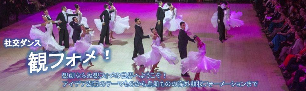 観フォメ〜フォーメーションダンスを観るページ〜